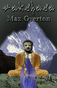 Max Overton